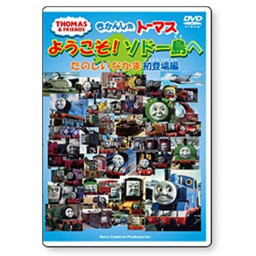 DVD 「ようこそ!ソドー島へ たのしいなかま 初登場編」 TO