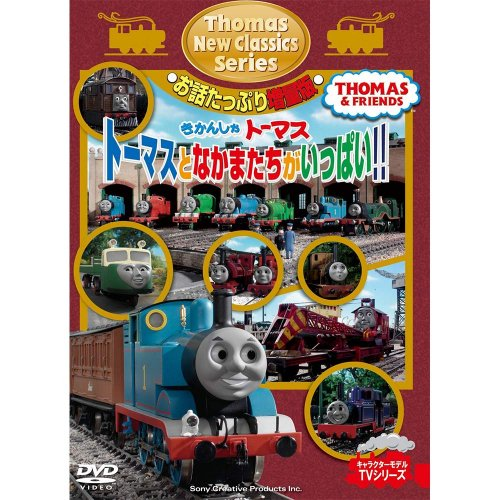 DVD【新クラシックシリーズ】お話たっぷり増量版 トーマスとなかまたちがいっぱい! ! FT-63246