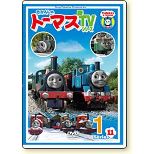 DVD きかんしゃトーマス新TVシリーズ Series11 【1】 TO