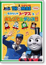 DVD【ウィズ・トーマス】きかんしゃトーマスとおしごと&ダンス!! TO