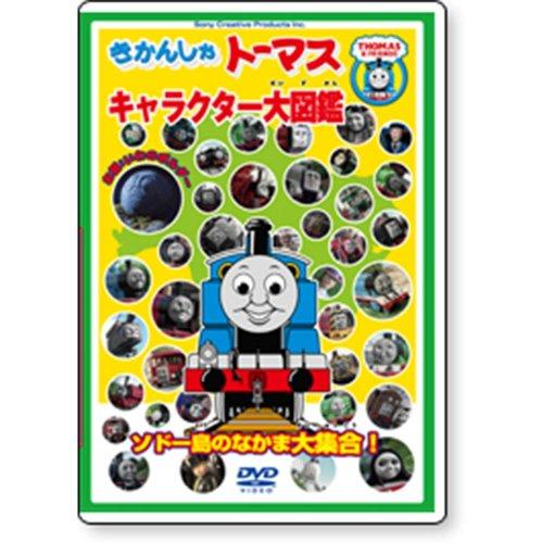 DVD 「キャラクター大図鑑」 TO