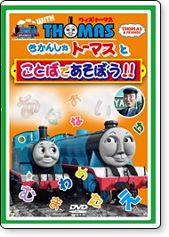 DVD【ウィズ・トーマス】きかんしゃトーマスとことばであそぼう! TO