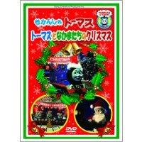 DVD 「トーマスとなかまたちのクリスマス」 TO