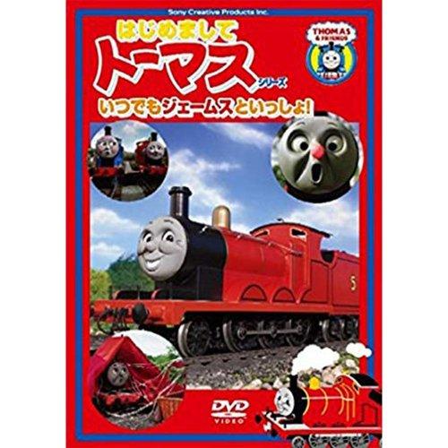 DVD はじめましてシリーズ 『いつでもジェームスといっしょ!!』 TO