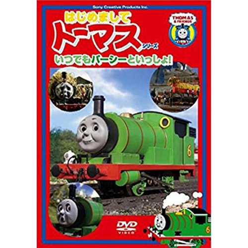 DVD はじめましてシリーズ 『いつでもパーシーといっしょ!!』 TO
