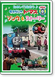 DVD【ソング&ストーリー】たのしくうたおう♪きかんしゃトーマス TO