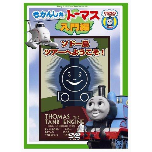DVD 「トーマス入門編 ソドー島ツアーへようこそ!」 TO