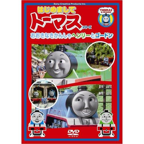 DVD はじめましてシリーズ 『おおきなきかんしゃヘンリーとゴードン』 TO