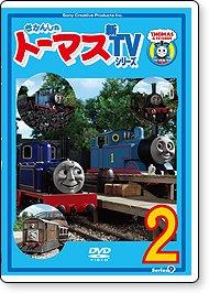 DVD きかんしゃトーマス新TVシリーズ Series09 【2】 TO グッズ
