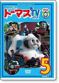 DVD きかんしゃトーマス新TVシリーズ Series09 【5】 TO