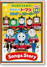 DVD【ソング&ストーリー】みんなでうたおう♪きかんしゃトーマス