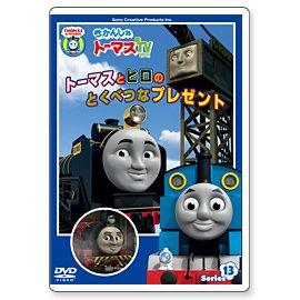 DVD きかんしゃトーマス新TVシリーズ Series13 『トーマスとヒロのとくべつなプレゼント』 TO