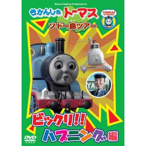 【生産終了品】DVD 「ソドー島ツアー ビックリ!!ハプニング編」 TO