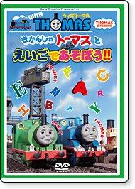 DVD【ウィズ・トーマス】きかんしゃトーマスとえいごであそぼう!! TO