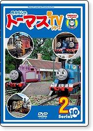 DVD きかんしゃトーマス新TVシリーズ Series10【2】 TO