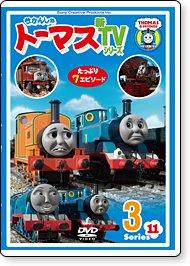 DVD きかんしゃトーマス新TVシリーズ Series11 【3】 TO グッズ