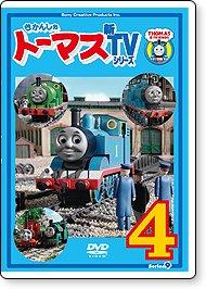 【生産終了品】DVD きかんしゃトーマス新TVシリーズ Series09 【4】 TO