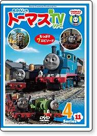【生産終了品】DVD きかんしゃトーマス新TVシリーズ Series11 【4】 TO