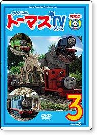 DVD きかんしゃトーマス新TVシリーズ Series09 【3】 TO