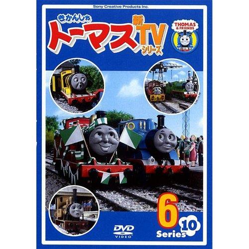 DVD きかんしゃトーマス新TVシリーズ Series10【6】 TO