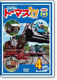 【生産終了品】DVD きかんしゃトーマス新TVシリーズ Series10 【4】 TO グッズ