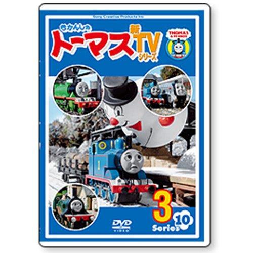 DVD きかんしゃトーマス新TVシリーズ Series10【3】 TO