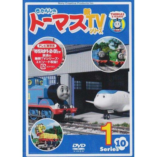 DVD きかんしゃトーマス新TVシリーズ Series10 【1】 TO