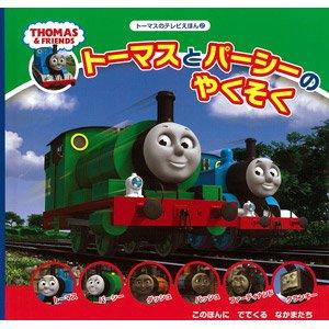 【絵本】トーマスのテレビえほん2 トーマスとパーシーのやくそく