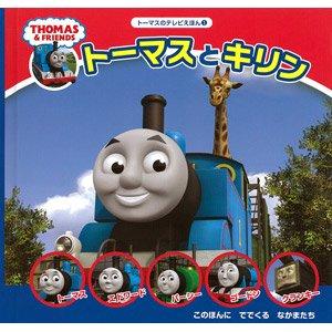 【絵本】トーマスのテレビえほん1 トーマスとキリン