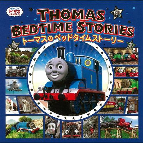 【絵本】トーマスのベッドタイムストーリー TO