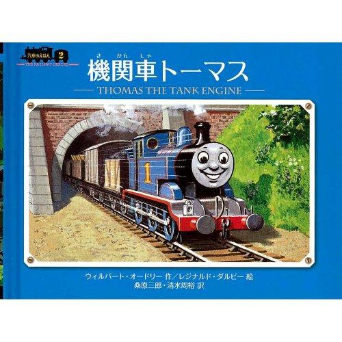 ミニ新装版 汽車のえほん (2) 機関車トーマス  TO