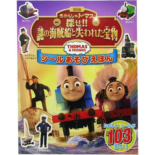 【絵本】きかんしゃトーマス 探せ!!謎の海賊船と失われた宝物 シールあそびえほん  TO