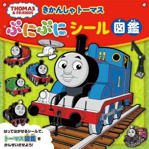 きかんしゃトーマスぷにぷにシール図鑑 3570822 TO