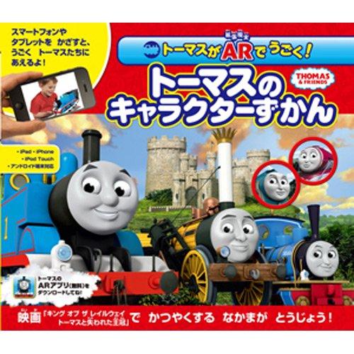 【絵本】トーマスがARでうごく!トーマスのキャラクターずかん 35708010 TO