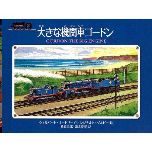 ミニ新装版 汽車のえほん (8) 大きな機関車ゴードン  TO