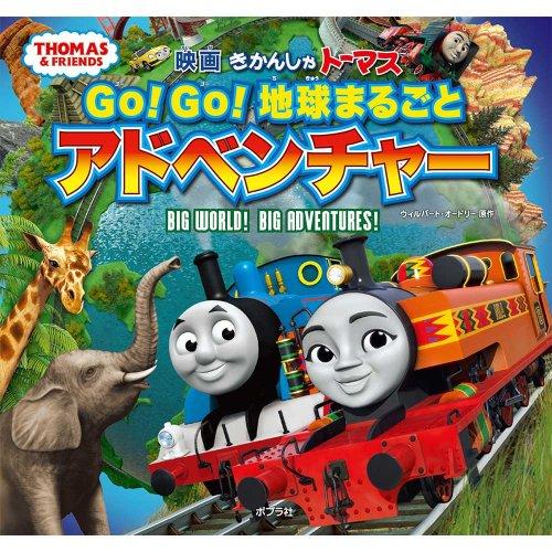【絵本】きかんしゃトーマス Go!Go!地球まるごとアドベンチャー 3570827 TO