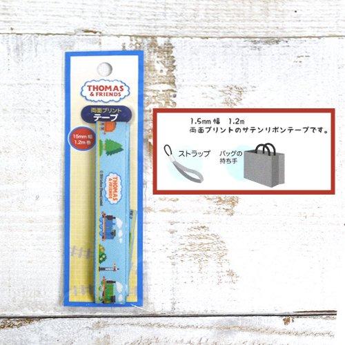 リボンテープ(トーマス)TT001 TO