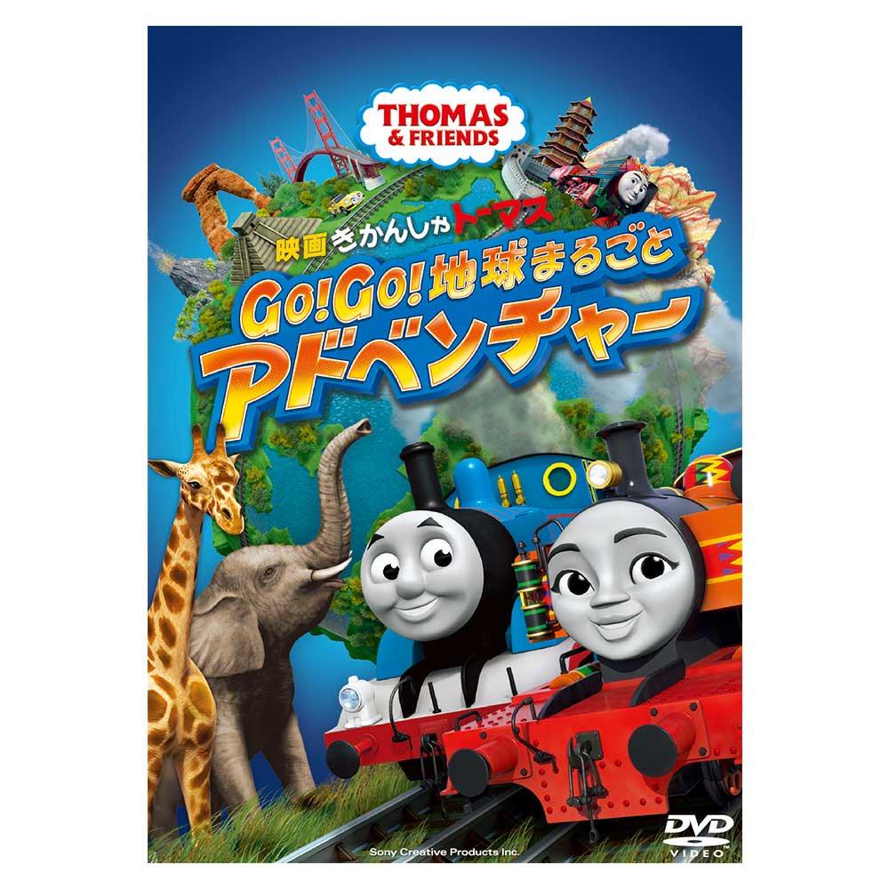 ピングー 【初回限定特典付き!】【DVD】映画 きかんしゃトーマス Go!Go!地球まるごとアドベンチャー TDV29255D TO