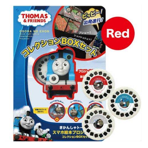 おそらの絵本 トーマス コレクションBOXセット レッド(本体+絵本3枚付)O2-KWD-0007 TO