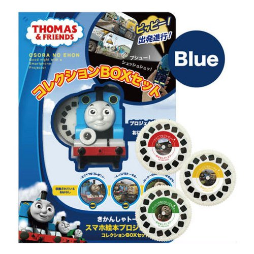 おそらの絵本 トーマス コレクションBOXセット ブルー(本体+絵本3枚付)O2-KWD-0008 TO