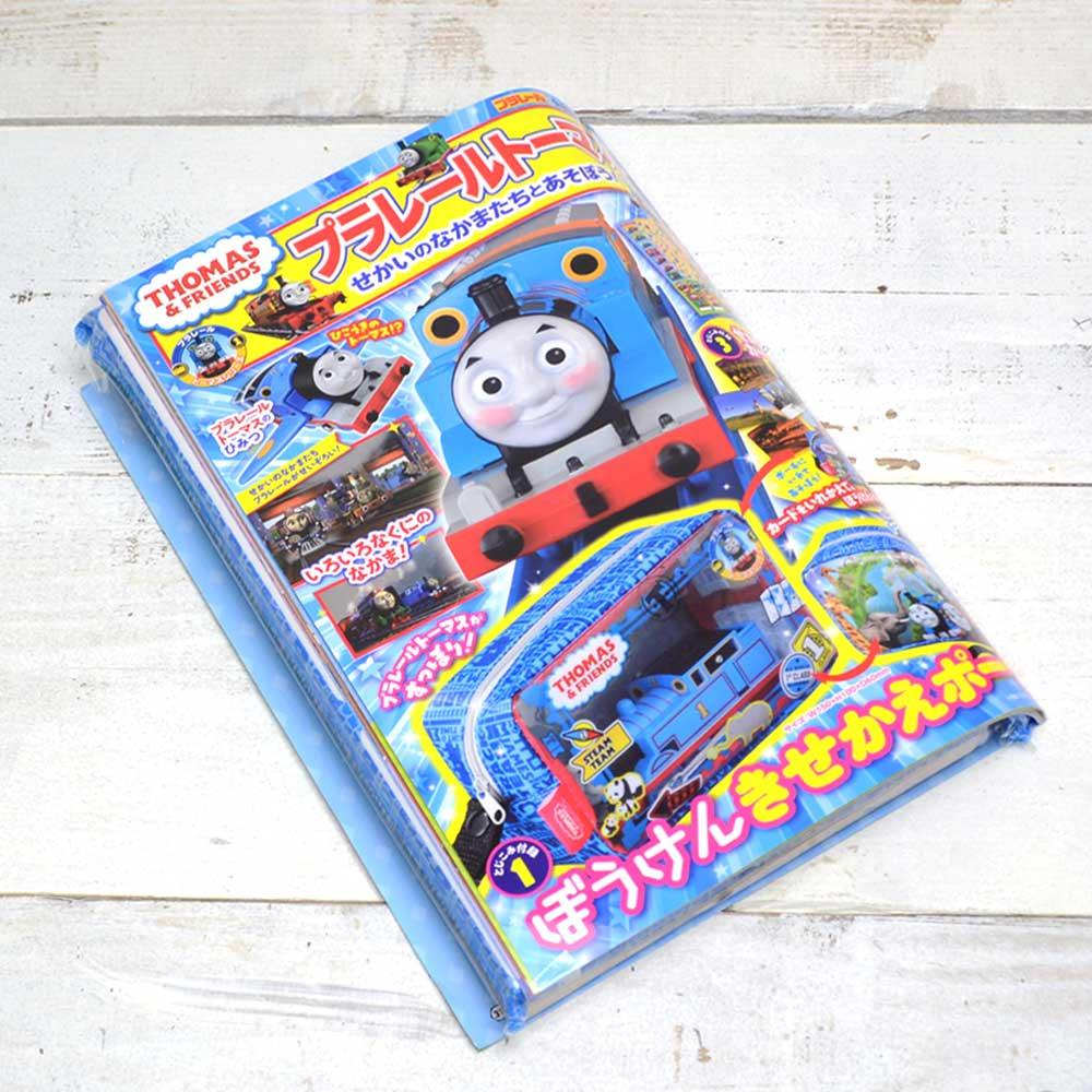 ピングー 【学研MOOK】プラレールトーマスせかいのなかまたちとあそぼう! TO