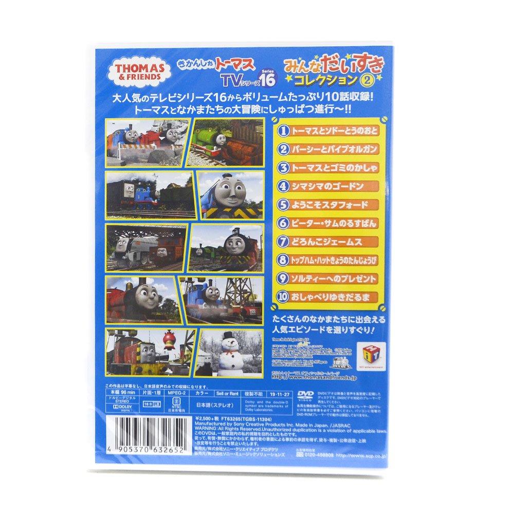 ピングー きかんしゃトーマス TVシリーズ16 みんなだいすきコレクション2 FT-63265 TO