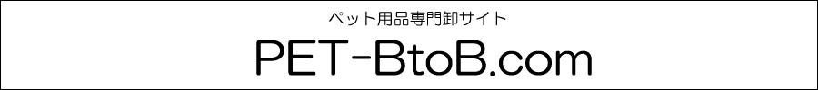 セレブ系ペット用品専門卸サイト PET-BtoB
