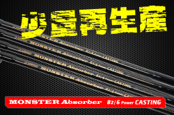 MONSTER ABSORBER82/6 キャスティング