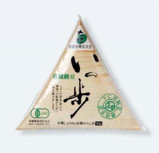 有機納豆 いっ歩(大粒)