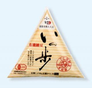 有機納豆 いっ歩(小粒)
