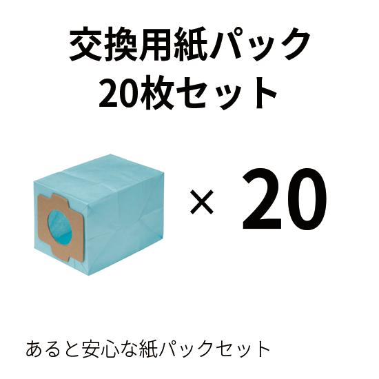 交換用紙パック20枚入り(電気ちりとり用)