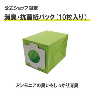 【限定商品】電気ちりとり 消臭・抗菌紙パック(10枚入り)
