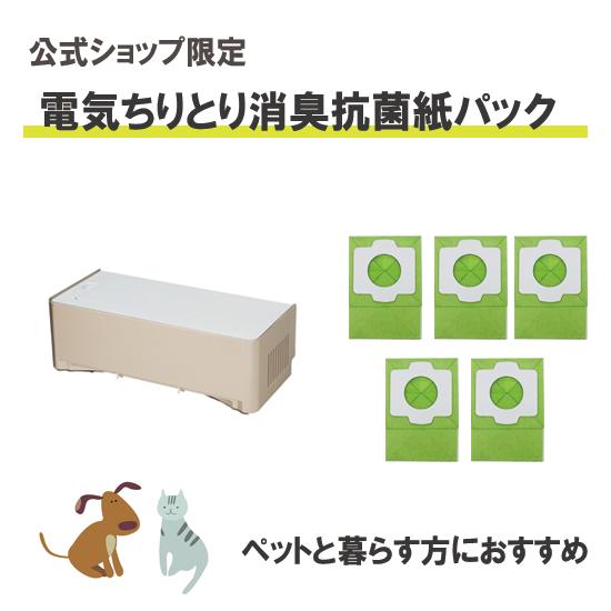 【限定商品】ペット専用電気ちりとり(消臭抗菌紙パック)