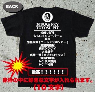 黒フェス2019(黒Tシャツ)当日会場お渡し